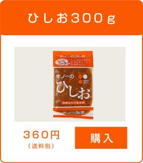 ひしお300g