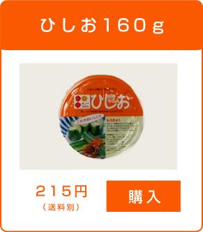 ひしお130g