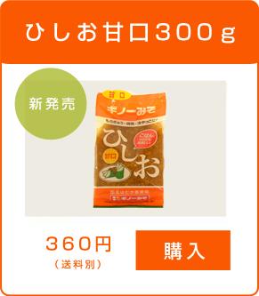 ひしお甘口300g