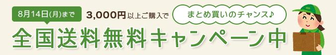 8月14日(月曜日)まで3000円以上ご購入で全国送料無料キャンペーン中