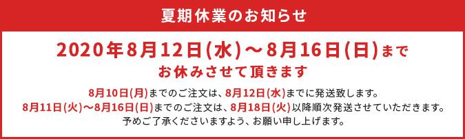 夏期休業のお知らせ。8月12日(水曜日)~8月16日(日曜日)までお休みさせていただきます。