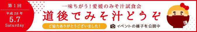 おすすめお土産特集 愛媛土産におすすめなギノーみその商品を集めました!