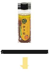 伊予柑ドレッシング190ml