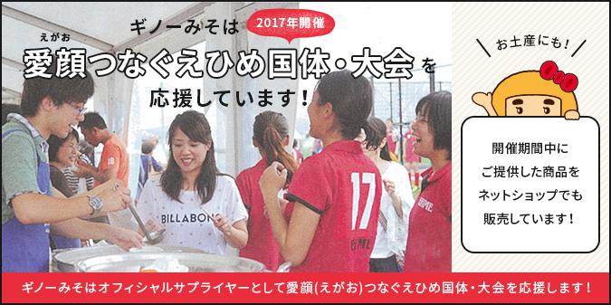ギノーみそは愛顔(えがお)つなぐえひめ国体・大会を応援しています!