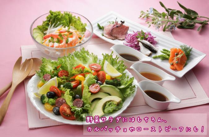 野菜サラダはもちろん、カルパッチョやローストビーフにも!