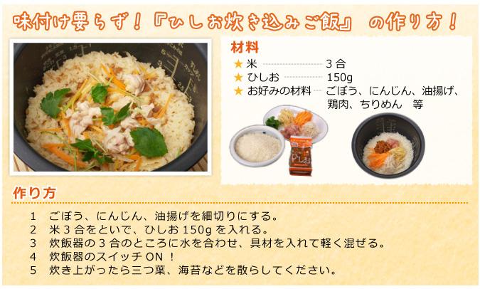 味付け要らず!『ひしお炊き込みご飯』 の作り方!