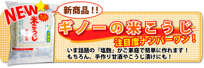 新商品!! ギノーの米こうじ 注目度ナンバーワン! いま話題の『塩麹』がご家庭で簡単に作れます! もちろん、手作り甘酒やこうじ漬けにも!