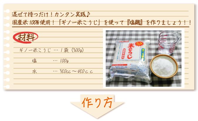 混ぜて待つだけ!カンタン実践♪ 国産米100%使用!「ギノー米こうじ」を使って『塩麹』を作りましょう!!