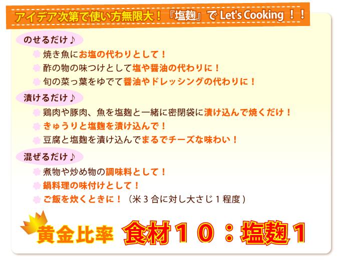 アイデア次第で使い方無限大!『塩麹』でLet's Cooking!!