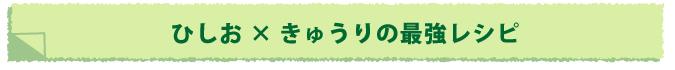 ひしお×きゅうり最強レシピ