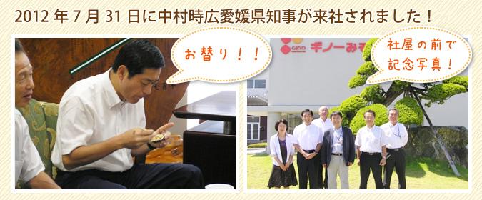 2012年7月31日に中村時広愛媛県知事が来社されました!