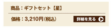商品:ギフトセット【星】