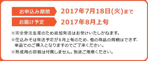 【お申込み期間】2016年7月31日(日曜日)まで【お届け予定】2016年8月上旬
