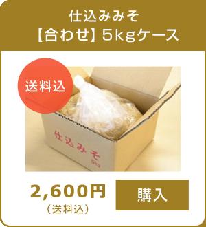 仕込みみそ【あわせ】5kgケース 送料込 2,600円
