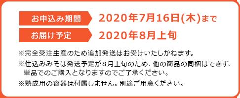 【お申込み期間】2020年7月16日(木曜日)まで【お届け予定】2020年8月上旬