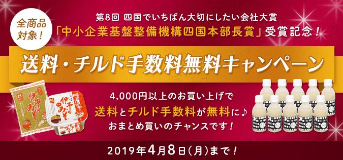 送料・チルド手数料無料キャンペーン