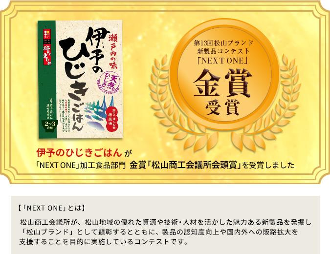 NEXT ONE受賞