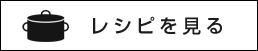 松山昭和ミートソース