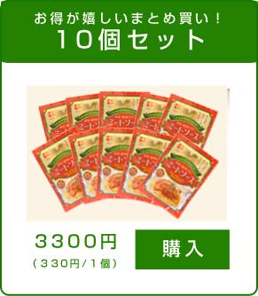 松山昭和ミートソース(チーズ入り) 10個セット