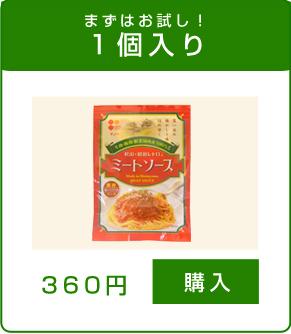 松山昭和ミートソース(チーズ入り)