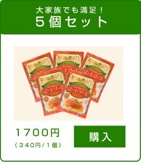 松山昭和ミートソース(チーズ入り) 5個セット