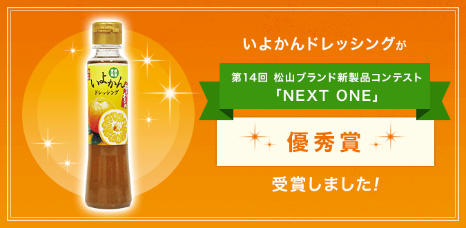 松山ブランド新製品コンテスト【NEXT ONE】で金賞受賞