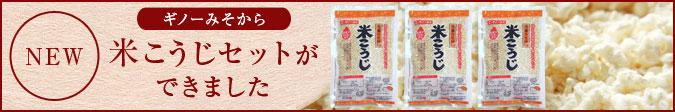 米麹セット小バナー