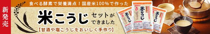 食べる酵素で栄養満点!国産米100%で作った米こうじセット