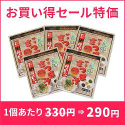 伊予さつま汁(5個セット)