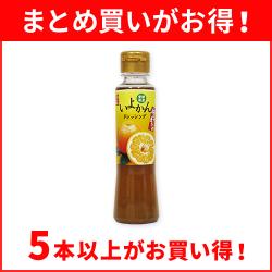 いよかんドレッシング 150ml
