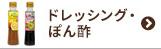 ドレッシング&ぽん酢