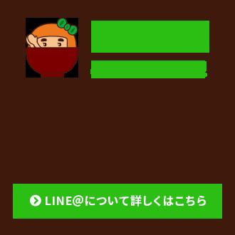 LINE@はじめました!ギノー愛好会宣伝平社員の「いよみ」ちゃんがみそに関するお役立ち情報や、お手軽で美味しいレシピをお届け♪友だち限定のイベントやクーポンもお届けするので、ぜひぜひ友だち登録してください!