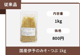 国産伊予のみそ・つぶ 1kg