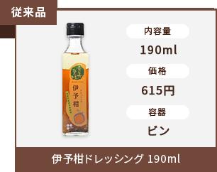 伊予柑ドレッシング 190ml