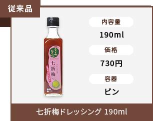 七折梅ドレッシング 190ml