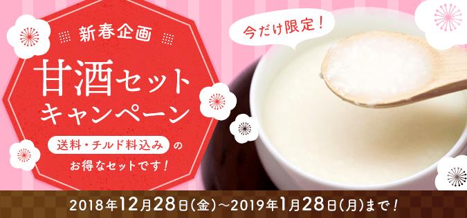 新春企画 甘酒セットキャンペーン