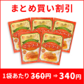 松山昭和ミートソース 100g(チーズ入り) 5個セット