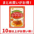 松山昭和ミートソース 100g(チーズ入り)