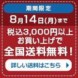 8月14日まで!税込3,000以上お買い上げで全国送料無料!!詳しい送料はこちら