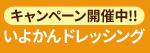 いよかんドレッシングキャンペーン