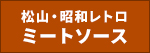 松山・昭和レトロミートソース